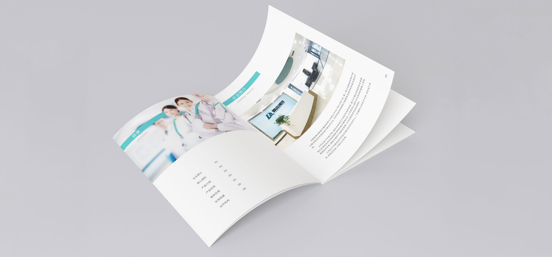 招商手册设计印刷