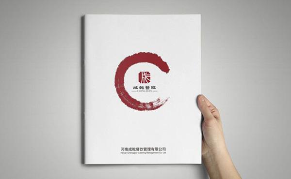 餐饮行业画册设计印刷