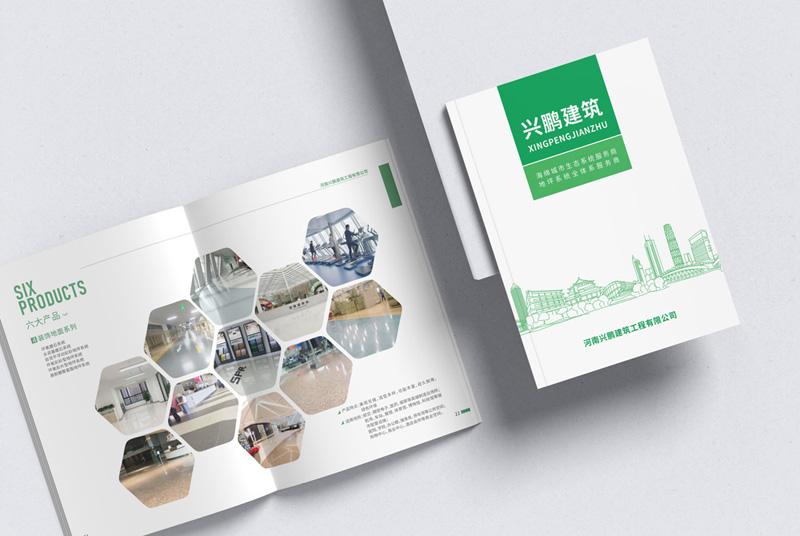 画册宣传册设计印刷公司