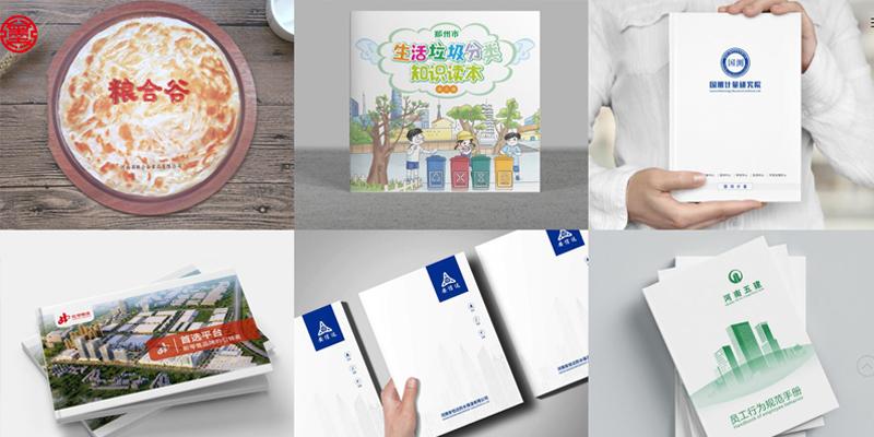 公司宣传画册设计欣赏