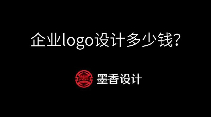 logo设计多少钱