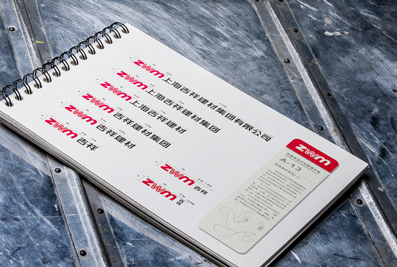 设计企业标准字体
