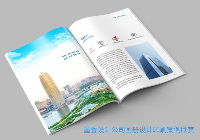 公司画册宣传册设计印刷