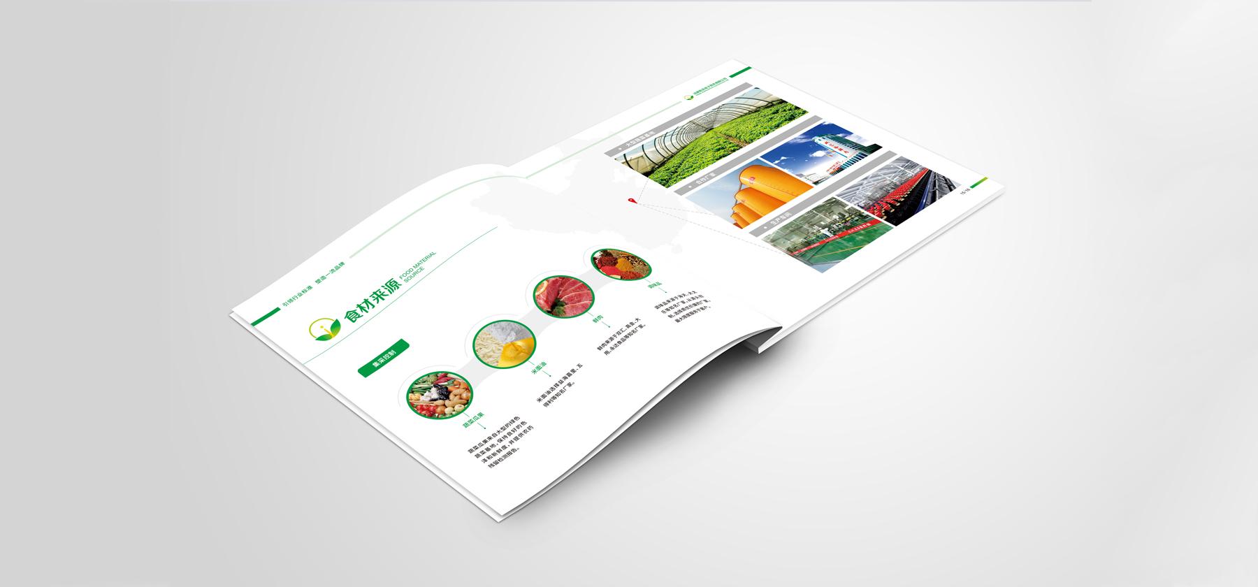 餐饮行业画册设计制作