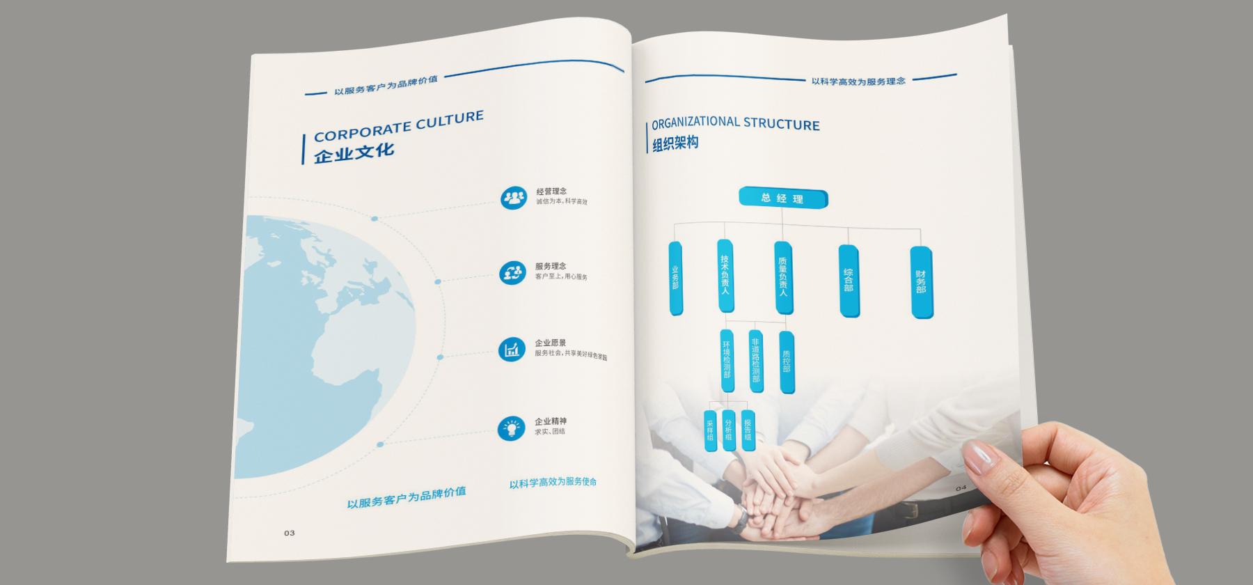 公司画册设计制作