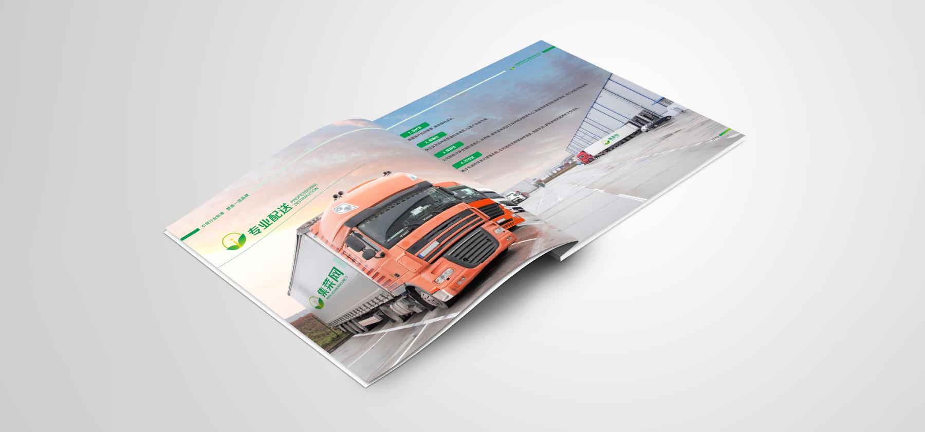 餐饮电商行业画册设计制作
