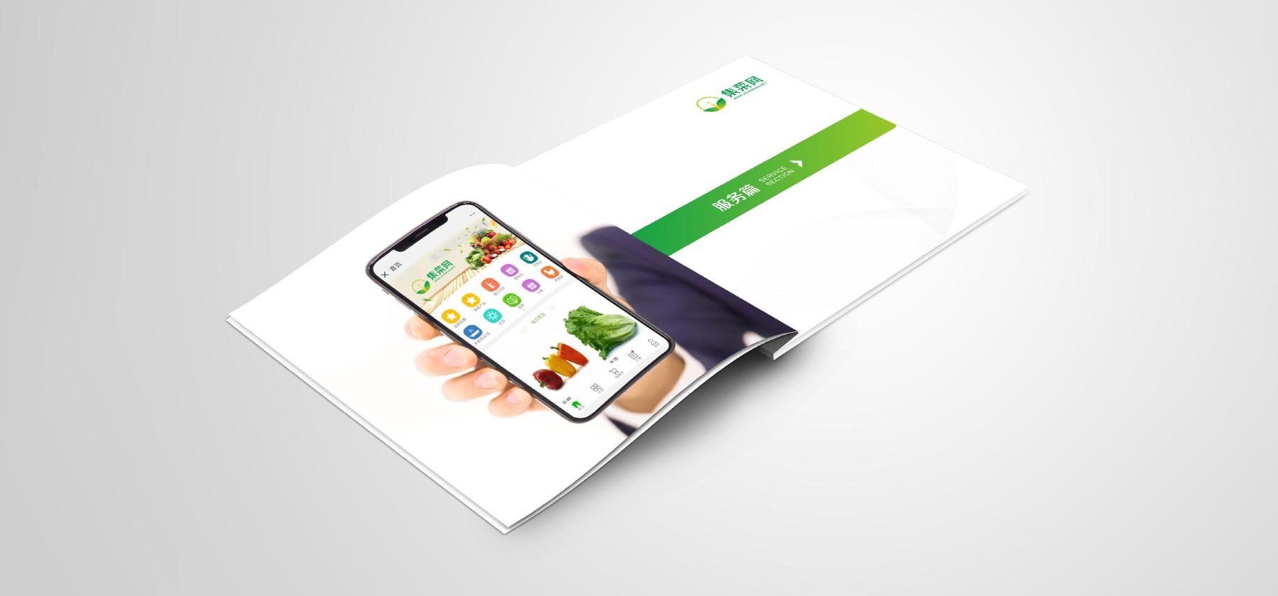 电商行业画册设计印刷