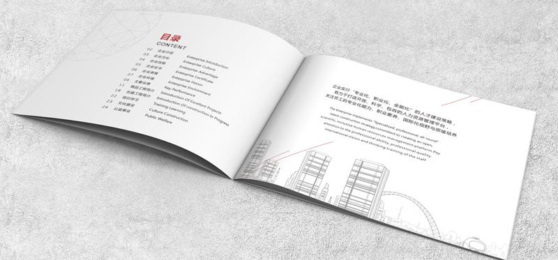 物业公司画册设计拍摄