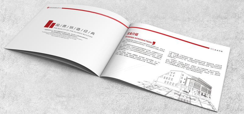 物业公司画册设计印刷