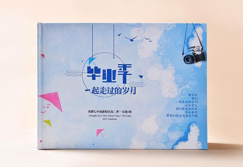毕业纪念册设计制作