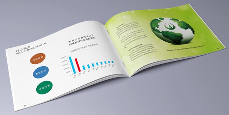 环保行业画册设计印刷