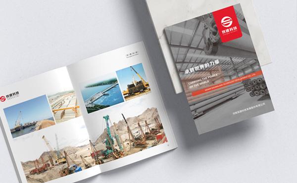 机械画册设计印刷