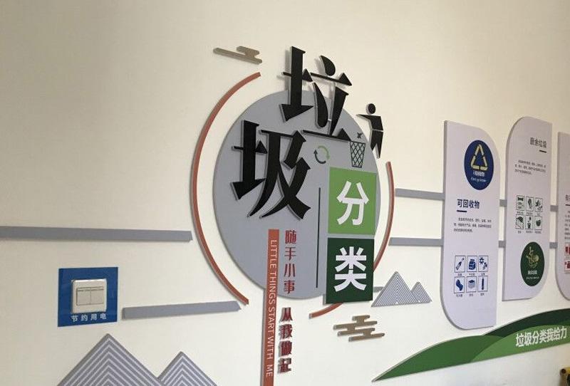 物业公司文化墙设计制作