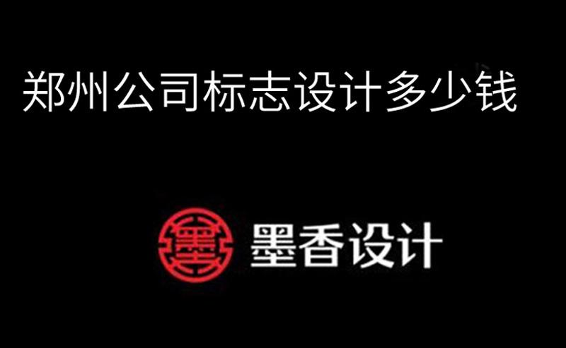 郑州logo设计价格