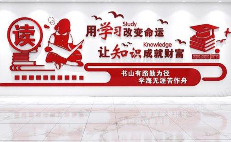 郑州校园文化墙设计制作