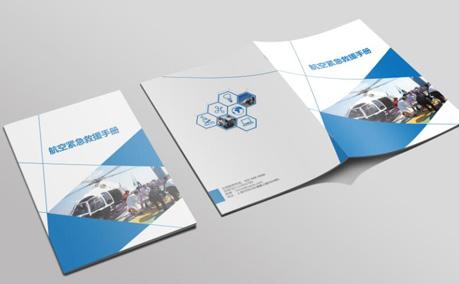 郑州救援手册设计制作
