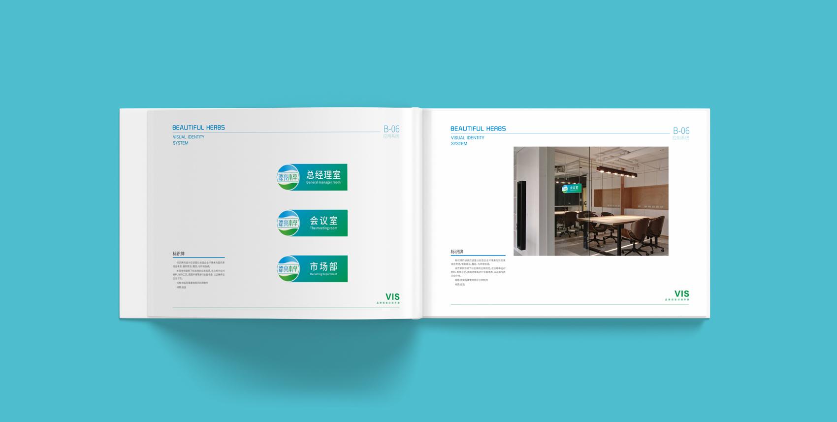 企业VI应用设计